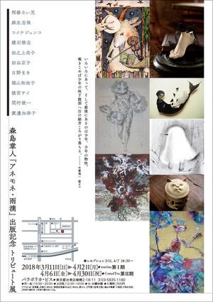 Morishima_flyer_ura_rethumb